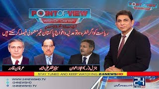 Pak Army, Judiciary and Government | Point of View | 16 October 2017 | 24 News HD