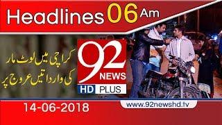 News Headlines   6:00 AM   14 June 2018   92NewsHD