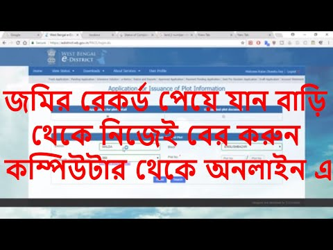 West Bengal e-district জমির দাগের পরিমান এবং তথ্য ঘরে বসে পেয়ে যান   সম্পূর্ণ জমির তথ্য সংগ্রহ করুন 