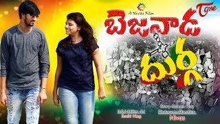Bezawada Durga   Telugu Short Film 2017   Directed by Nivas   #LatestTeluguShortFilm