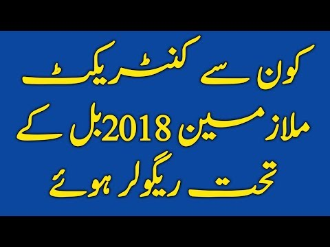 Regularization of contract employees in punjab 2018. on knowledge lab tv .latest news govt servant.
