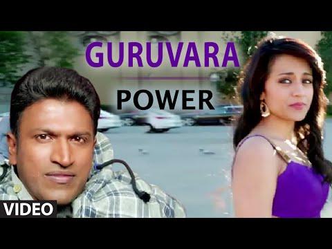 Xxx Mp4 Guruvara Full Video Song Quot Power Quot Puneeth Rajkumar Trisha Krishnan Kannada Songs 3gp Sex