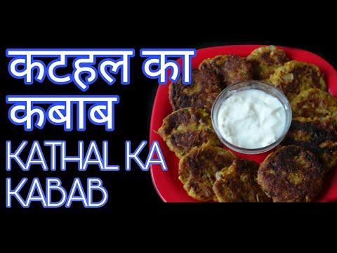 बनाए चटपटा और स्पाइसी कटहल का कबाब | KATHAL KA KABAB | Madhavi's Rasoi
