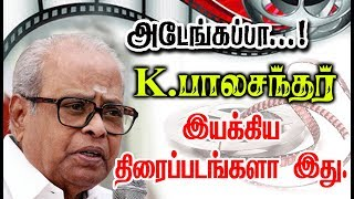 Complete List Of K.Balachander Movies In Tamil| K Balachander filmography | Tamil Movies