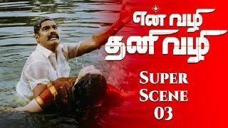 En Vazhi Thani Vazhi - Tamil Movie | Scene 3 | RK | Poonam Kaur