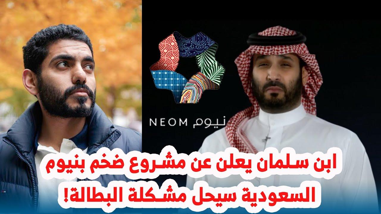ابن سلمان يعلن عن مشروع ضخم بنيوم السعودية سيحل مشكلة البطالة!