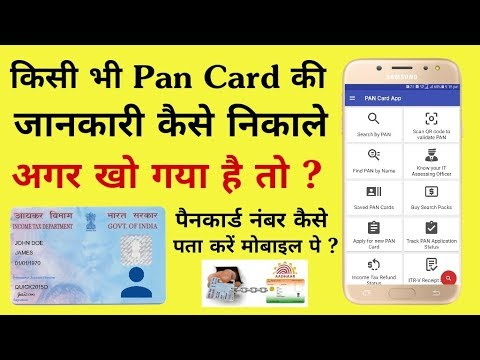 How To Find Lost PAN Card Number | Track Status | Search Any Pan card Details By Name/Pan Number.