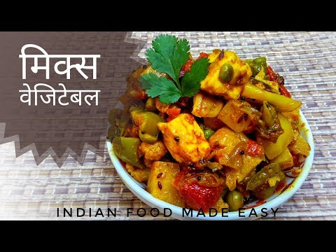 Mix Vegetable Recipe In Hindi By Indian Food Made Easy | Mix Veg Recipe In Hindi Restaurant Style