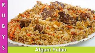 Afgani Pualo Mutton Pulao Afgan Style Recipe in Urdu Hindi - RKK