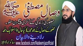 Hafiz Imran Aasi by Visaal e Mustafa (s.a.w) 2017 imran aasi