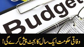 Government  release Economic Survey 2017-18 | 24 News HD