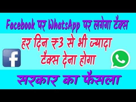 Government is applying text on Facebook and WhatsApp