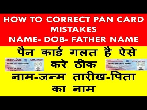 How To Charge Name, DOB, & Correction in Pan card- पैन कार्ड गलत है ऐसे करे ठीक