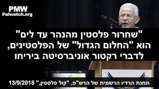 "#x202b;""שחרור פלסטין מהנהר עד לים"" הוא ""החלום הגדול"" של הפלסטינים, לדברי רקטור אוניברסיטה ביריחו#x202c;lrm;"