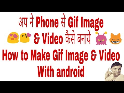 [Hindi] How to Make a funny Gif Image and Video On Android & Share it to your friends