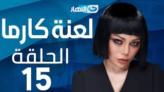 Laanet Karma Series - Episode 15 |  مسلسل لعنة كارما - الحلقة الخامسة عشر 15