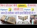 बिना प्रोडक्ट बेचे FlipKart से कमाए | how to earn from flipkart | Setup Flipkart Affiliate Program