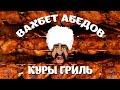 Download  Вахбет Абедов (feat. Павел Воробьёв) - Куры гриль [official Video, 2018] MP3,3GP,MP4
