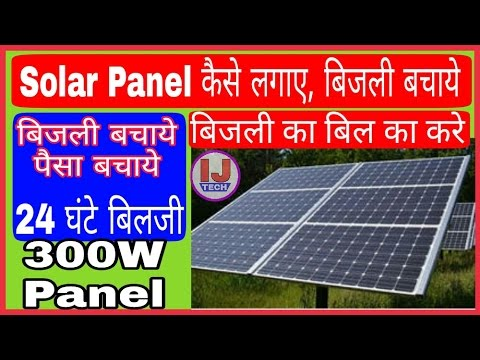 Installing Solar Power Panel of 300W (SU-Kam) || Save Electricity Bills