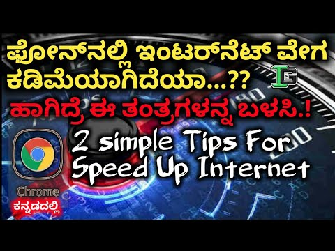 2 Ways to Increase your Internet Speed|How to Increase your Internet Speed|Tips for Speed Internet