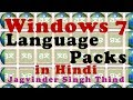 How to download and Install Windows 7 Language Packs (Hindi)