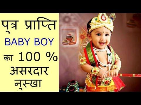 Pregnancy | पुत्र प्राप्ति 100% सही उपाय | Baby boy Ke Upay in Hindi