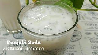 Punjabi Soda/കോയിക്കോട്ട്കാരുടെ  സ്വന്തം മിൽക്ക് സോഡാ / Milk Soda/strawberry  flavour also