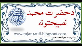 مولوي محمد ياسين فهيم بيان په باره د حضرت محمد صلي الله عليه وسلم نصيحتونه