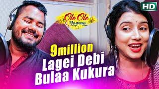 Lagei Debi To Pachhare Bulaa Kukura | OLE OLE DIL BOLE | Jyoti & Jhilik | Sidharth TV