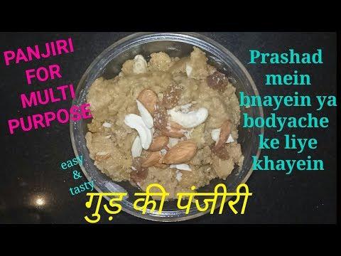 JAGGERY PANJIRI FOR MULTI PURPOSE// गुड़ की पंजीरी// PRASHAD KI PANJIRI