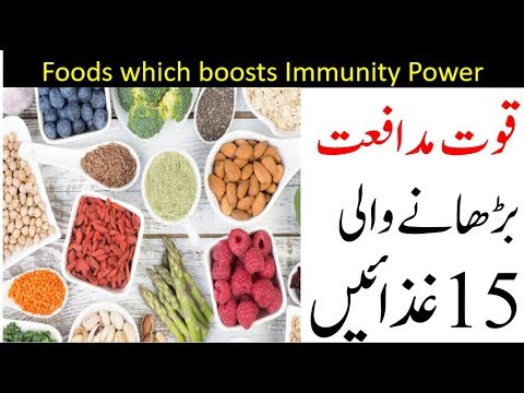 How to increase Immunity Power fast in Urdu Hindi How to boost Immune system in body naturally