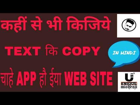 how to copy text from any app on android (Facebook, Twitter, Instagram, Youtube, Tumblr)(hindi)❤❤❤