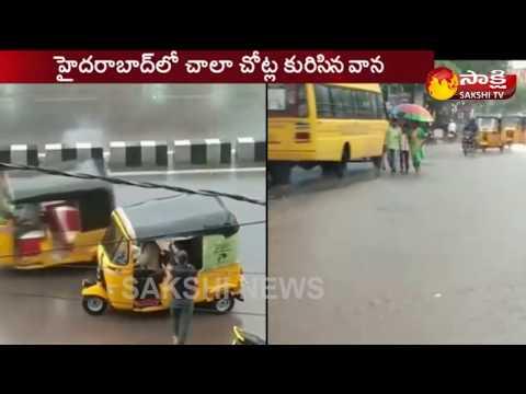 Hyderabad receives heavy rainfall, thunderstorm | తొలకరి చినుకులతో తప్పని తిప్పలు..