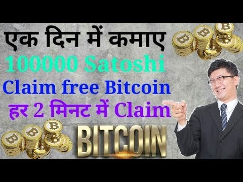 (Hindi) How to Earn free Bitcoin/ Paytm/ PayPal money/ No investment/ With this app Bitcoin miner