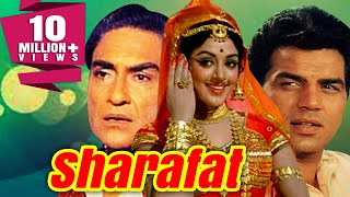 Sharafat (1970) Full Hindi Movie | Dharmendra, Hema Malini, Ashok Kumar