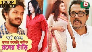 সুপার কমেডি নাটক - রসের হাঁড়ি | Bangla New Natok Rosher Hari EP 204 | MM Morshed, Ahona