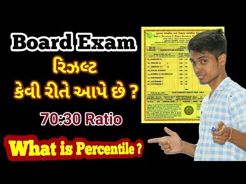 Board Exam Result | How to Calculate Percentile Rank ? | બોર્ડ રિઝલ્ટ કેવી રીતે બને છે ?  | GSEB