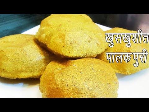 पालक पुरी  | How To Make Palak Puri | Palak Puri Recipe Video | Spinach Puri Recipe | MadhurasRecipe