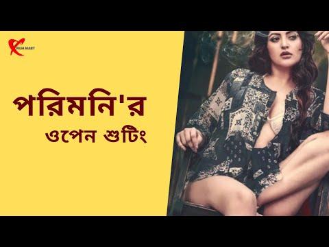 Xxx Mp4 পরিমনির ওপেন শুটিং বাংলা সিনেমা । পরিমনি Porimoni Behind The Scene Shooting 2019 3gp Sex