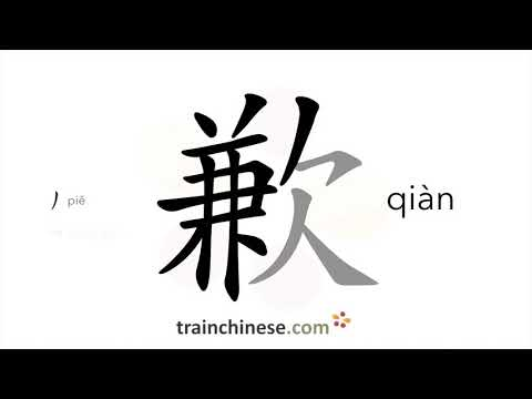 How to write 歉 (qiàn) – apology – stroke order, radical, examples and spoken audio