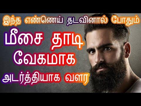 மீசை தாடி வேகமாக வளர - Beard growth oil in Tamil - How to grow beard faster Tamil Beauty Tips Tamil