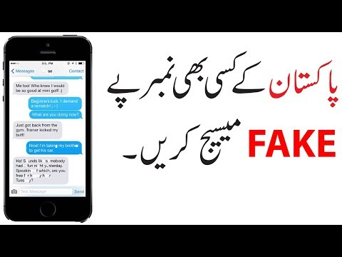 How To Send Fake Messages On Any Pakistani Number Best Android App 2018