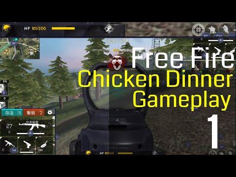 Free Fire 吃雞場 Chicken Dinner Gameplay 1