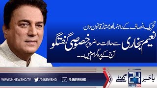 Exclusive interview of Naeem Bukhari | Ikhtilaf E Rae | 16 October 2017 | 24 News HD