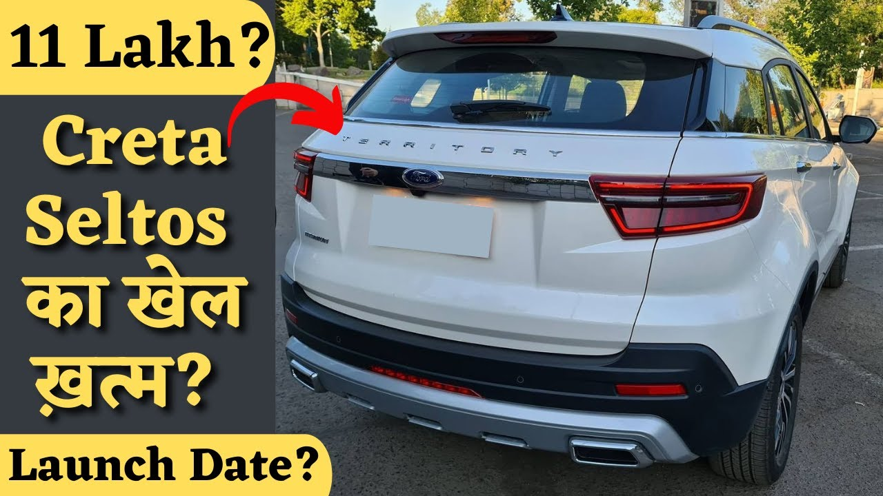अब आएगा मजा | New Ford Territory 2021 Launch Date Interior Exterior Price in India Auto With Sid