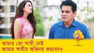 আমার তো স্বামী নেই, আমার স্বামীর অভিনয় করবেন? হাসুন আর দেখুন - Funny Video - Boishakhi TV Comedy