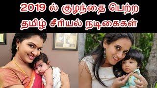 2019 ல் தன் வாரிசுகளை பெற்றெடுத்த சீரியல் நடிகைகள்   Tamil Serial Actress Who Blessed Baby in 2019