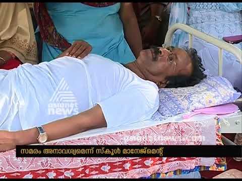 Salary Issue : Thrippunithura Sreenarayana Scholl Teachers and Staffs Hunger Strike