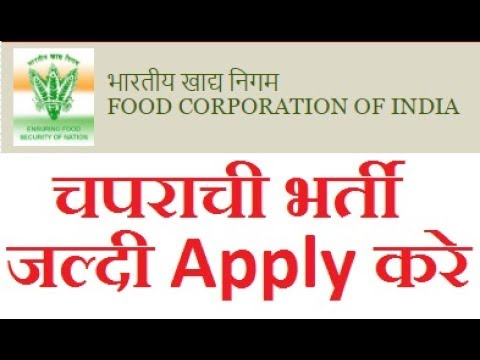 FCI Recruitment 2017 Apply Online Form