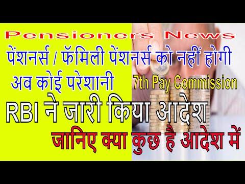 अब नहीं होगी पेंशनर्स को परेशानी RBI ने जारी किया आदेश _Pensioners latest News_7th CPC
